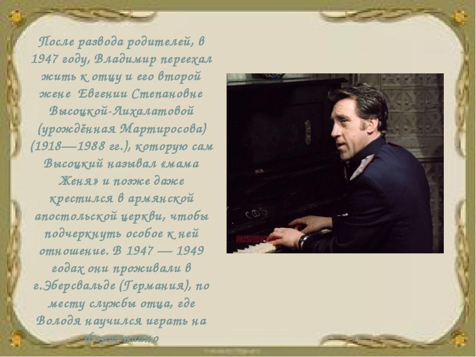 После развода родителей, в 1947 году, Владимир переехал жить к отцу и его вто...