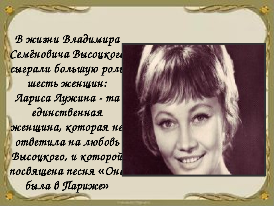 В жизни Владимира Семёновича Высоцкого сыграли большую роль шесть женщин: Лар...