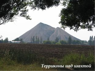 Терриконы над шахтой