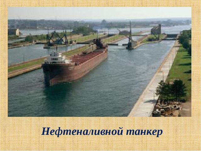 Нефтеналивной танкер