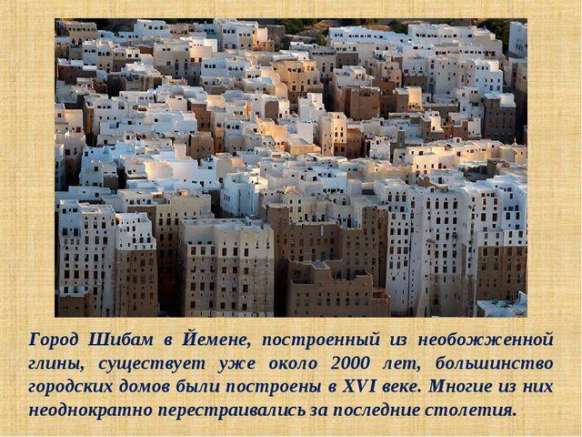 Город Шибам в Йемене, построенный из необожженной глины, существует уже около...