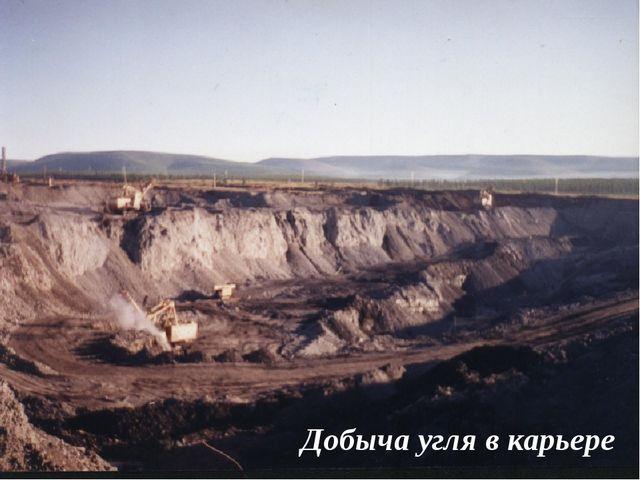 Добыча угля в карьере