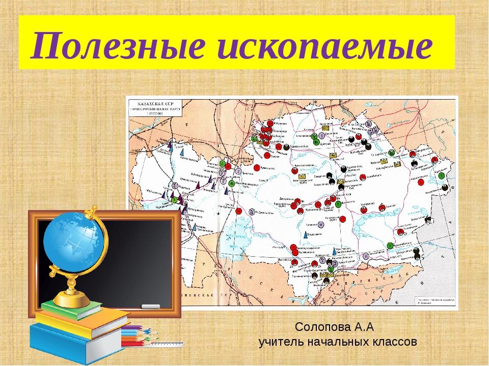Полезные ископаемые Солопова А.А учитель начальных классов