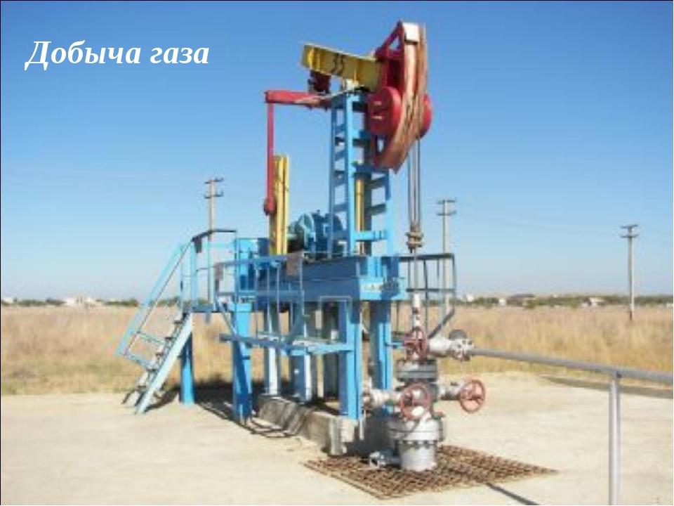 Добыча газа