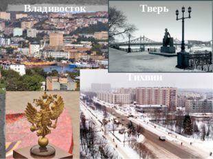 Владивосток Тихвин Тверь