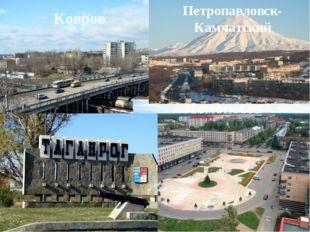 Ковров Ломоносов Петропавловск- Камчатский