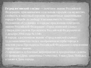 Го́род во́инской сла́вы— почётное звание Российской Федерации, присваиваемое