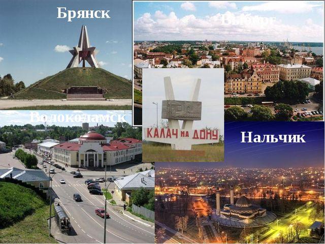 Волоколамск Брянск Выборг Нальчик