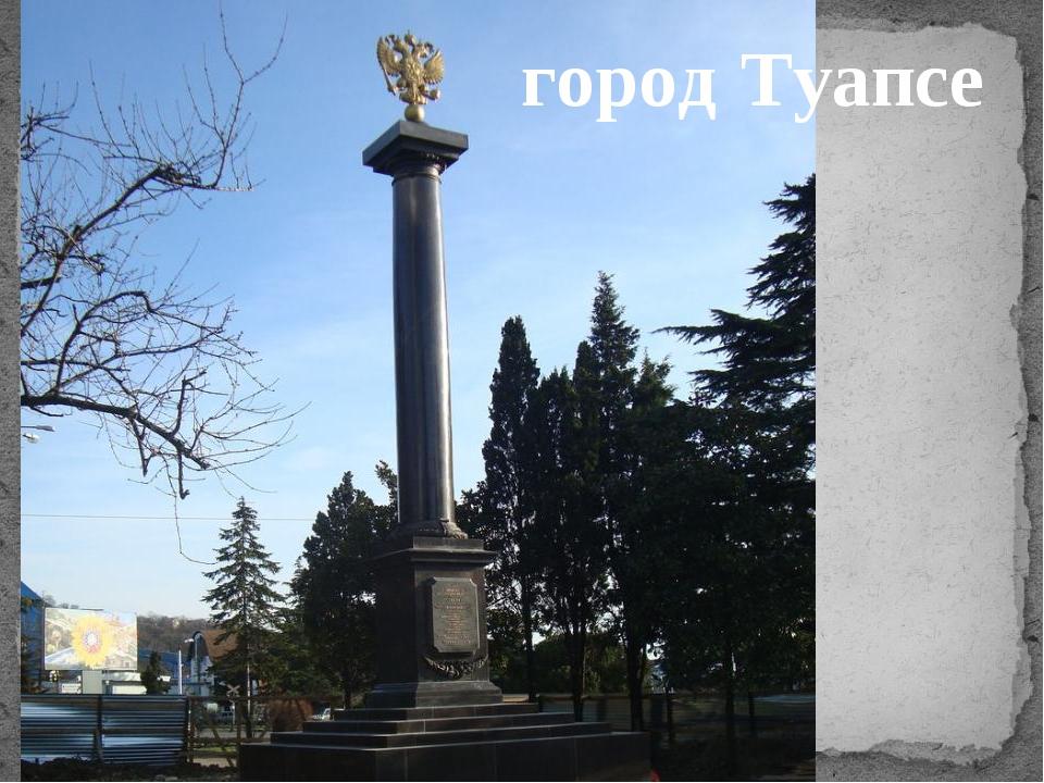 город Туапсе
