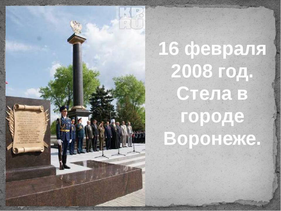 16 февраля 2008 год. Стела в городе Воронеже.