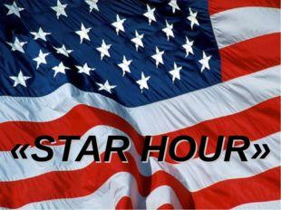 «STAR HOUR»