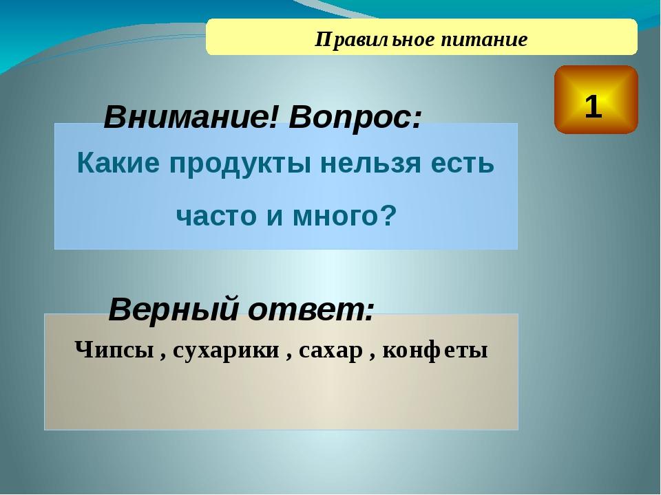 Жидко, а не вода, бело, а не снег Молоко Верный ответ: Внимание! Вопрос: 2 П...