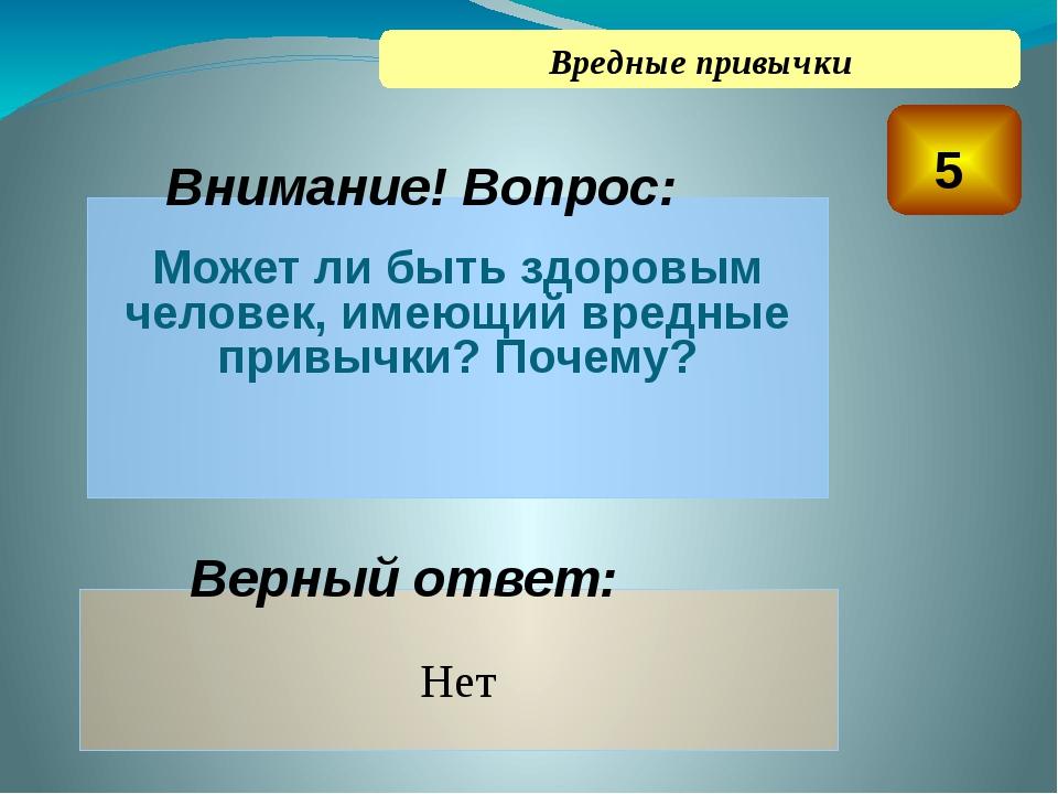 В здоровом теле – … здоровый дух Верный ответ: Внимание! Вопрос: 1 Народная...