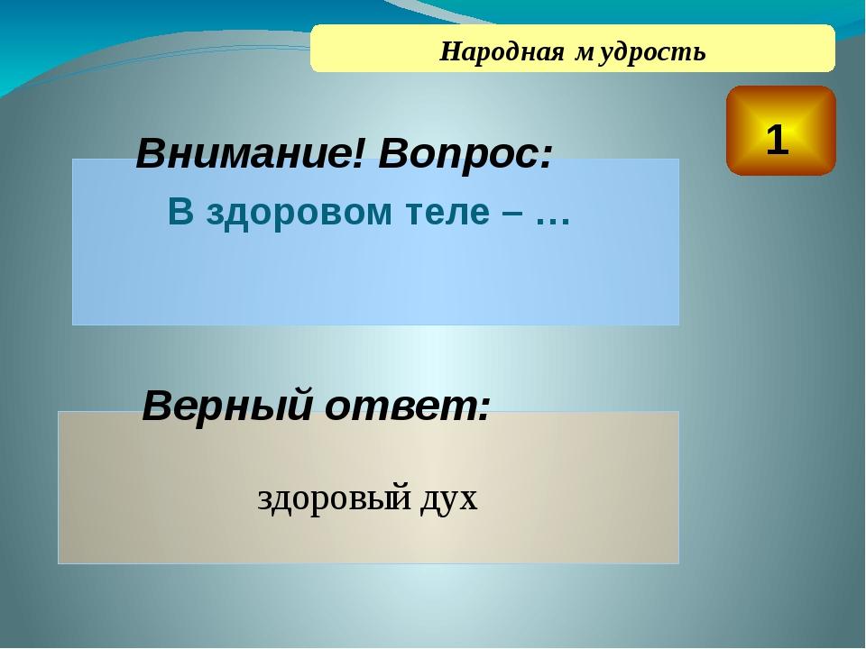 Пить до дна – … не видать добра Верный ответ: Внимание! Вопрос: 2 Народная м...