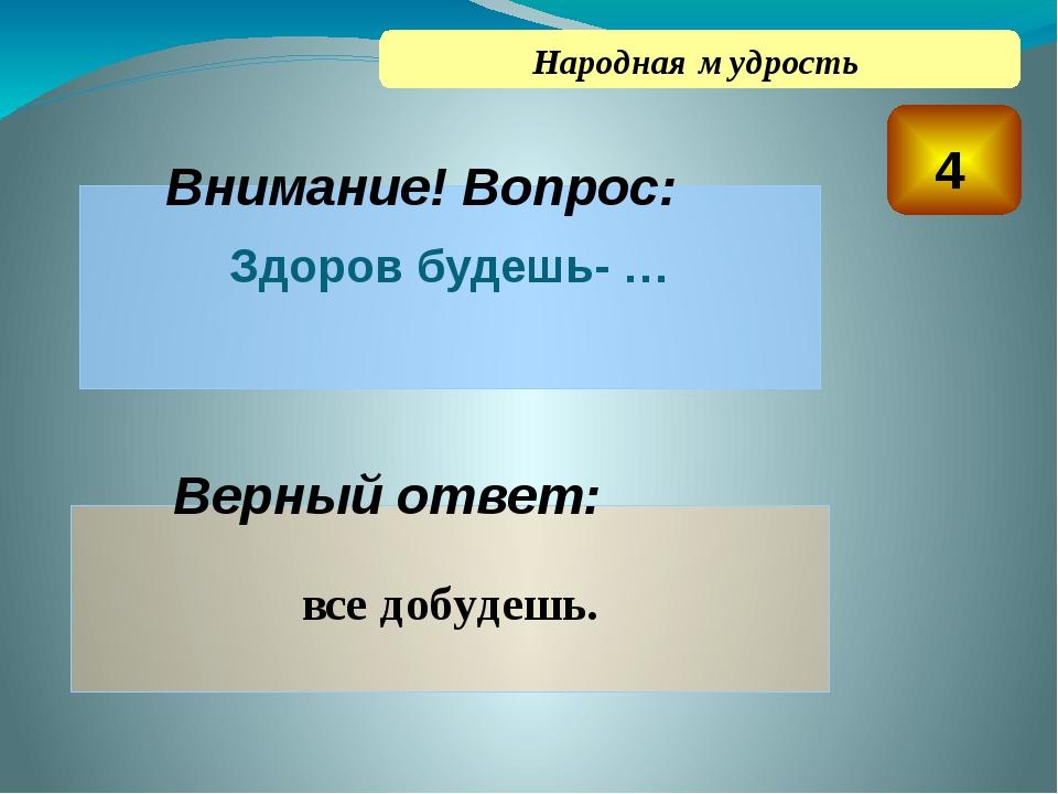 Что у трезвого на уме – … у пьяного на языке Верный ответ: Внимание! Вопрос:...