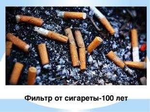 Фильтр от сигареты-100 лет
