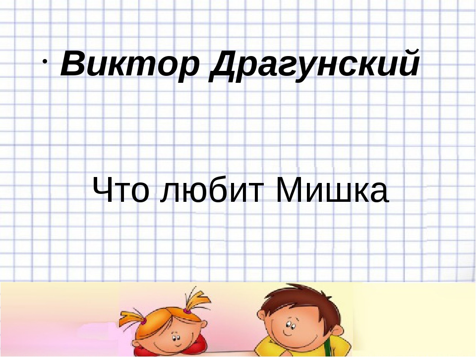 Что любит Мишка Виктор Драгунский