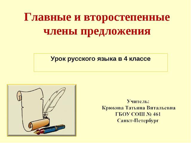 Главные и второстепенные члены предложения Урок русского языка в 4 классе