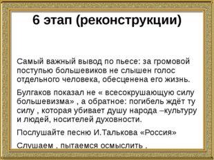 6 этап (реконструкции) Самый важный вывод по пьесе: за громовой поступью боль