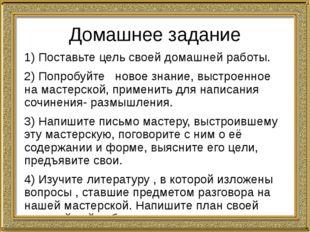 Домашнее задание 1) Поставьте цель своей домашней работы. 2) Попробуйте новое