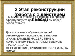 2 Этап реконструкции (работа с 1 действием пьесы) Письменно ответьте на вопро