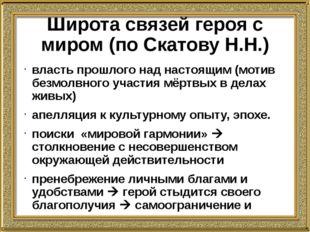 Широта связей героя с миром (по Скатову Н.Н.) власть прошлого над настоящим (