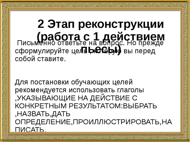 2 Этап реконструкции (работа с 1 действием пьесы) Письменно ответьте на вопро...