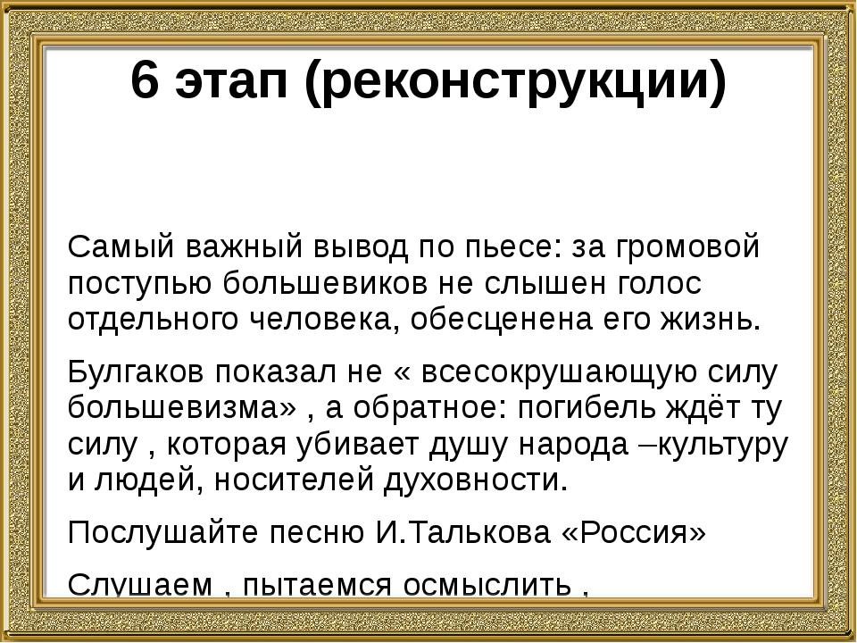 6 этап (реконструкции) Самый важный вывод по пьесе: за громовой поступью боль...