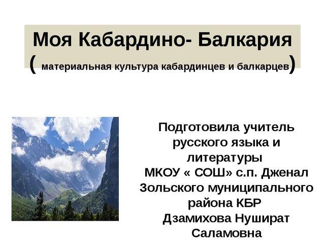 Моя Кабардино- Балкария ( материальная культура кабардинцев и балкарцев) Подг...