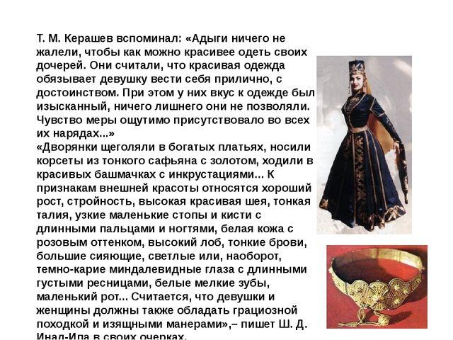 Т. М. Керашев вспоминал: «Адыги ничего не жалели, чтобы как можно красивее од...