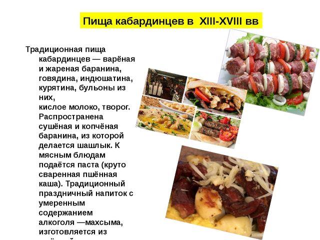 Пища кабардинцев в ХIII-XVIII вв Традиционная пища кабардинцев— варёная и жа...