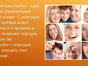 Человеческая улыбка – одно из самых удивительных явлений в мире. С помощью ул
