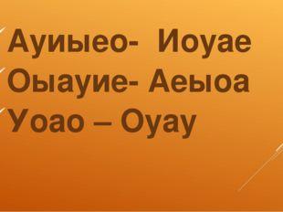 Ауиыео- Иоуае Оыауие- Аеыоа Уоао – Оуау