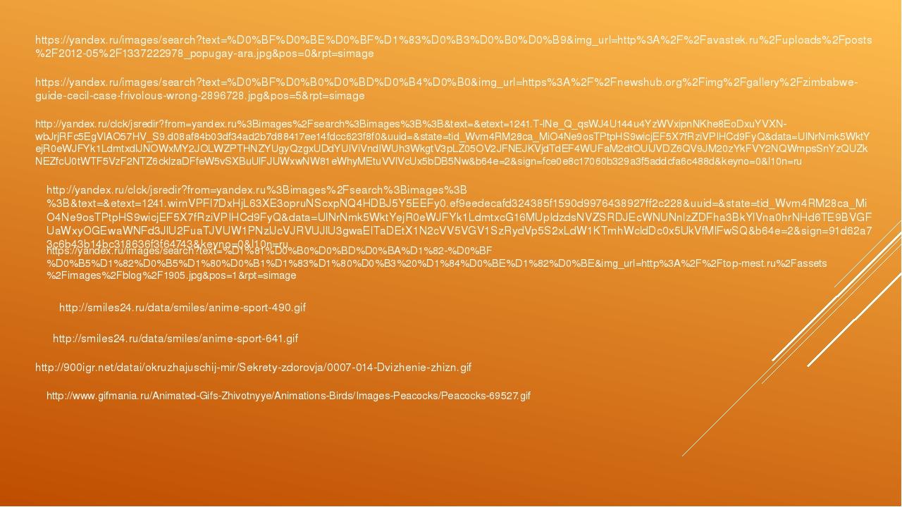 https://yandex.ru/images/search?text=%D0%BF%D0%BE%D0%BF%D1%83%D0%B3%D0%B0%D0%...