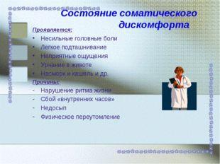 Состояние соматического дискомфорта Проявляется: Несильные головные боли Л