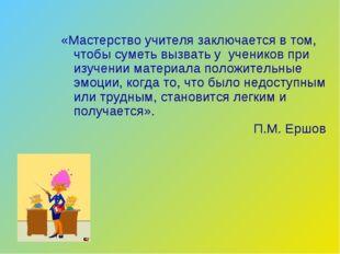 «Мастерство учителя заключается в том, чтобы суметь вызвать у учеников при из