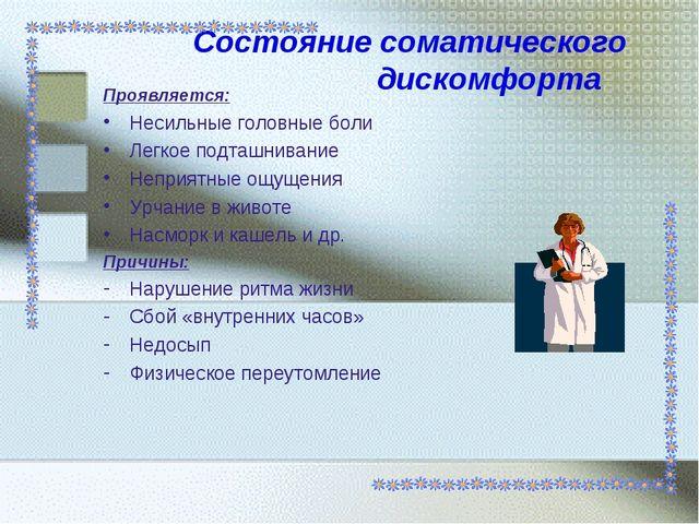 Состояние соматического дискомфорта Проявляется: Несильные головные боли Л...