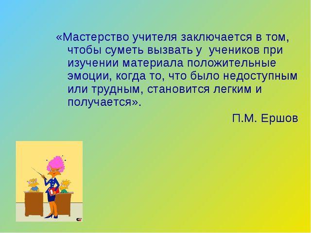 «Мастерство учителя заключается в том, чтобы суметь вызвать у учеников при из...