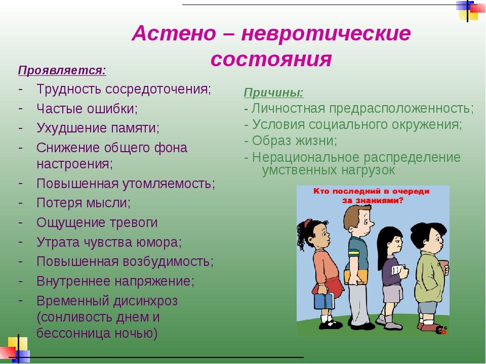 Астено – невротические состояния Проявляется: Трудность сосредоточения; Часты...