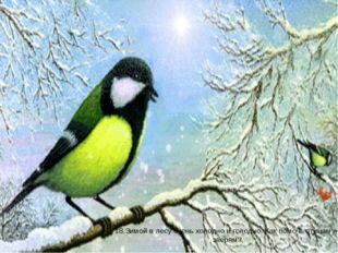 18.Зимой в лесу очень холодно и голодно. Как помочь птицам и зверям?