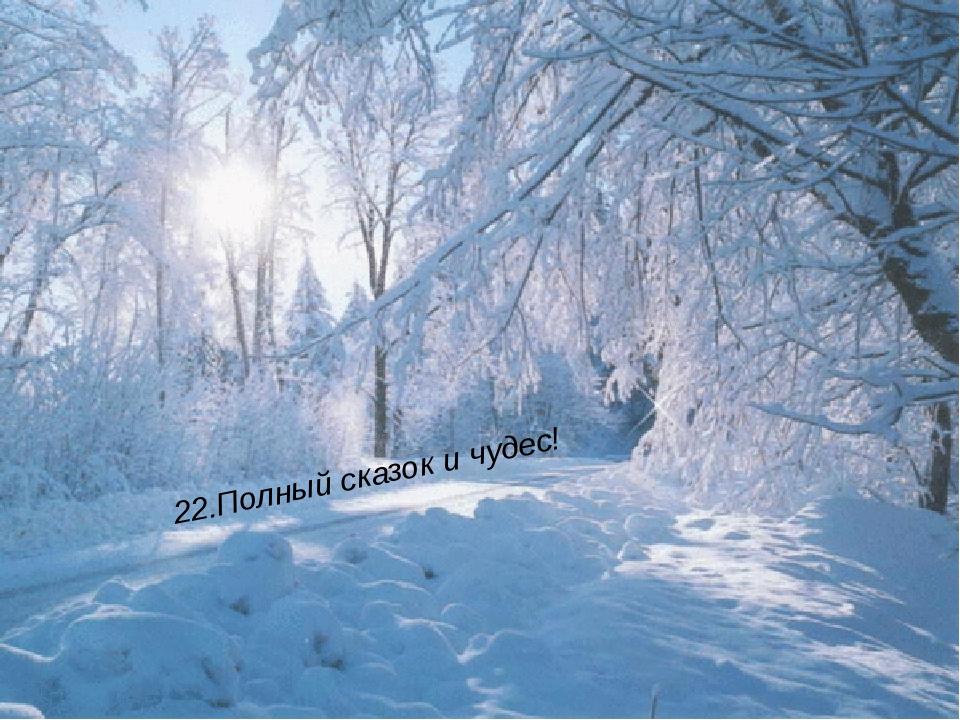 22.Полный сказок и чудес!