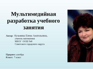 Мультимедийная разработка учебного занятия Автор: Кузьмина Елена Анатольевна,