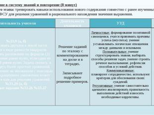 IX. Включение в систему знаний и повторение (8 минут) Цель данного этапа: тре