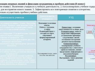 III. Актуализация опорных знаний и фиксация затруднениq в пробном действии (8