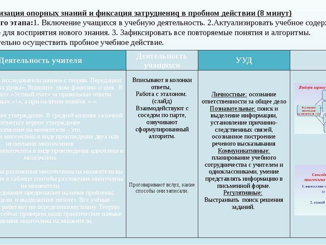 III. Актуализация опорных знаний и фиксация затруднениq в пробном действии (8...