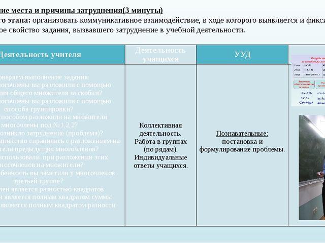 IV. Выявление места и причины затруднения(3 минуты) Цель данного этапа: орган...