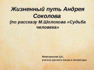 чиич ывипивыи Жизненный путь Андрея Соколова (по рассказу М.Шолохова «Судьба