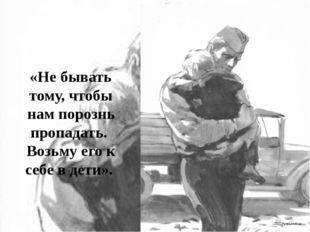чиич ывипивыи Кукрыниксы «Не бывать тому, чтобы нам порознь пропадать. Возьму
