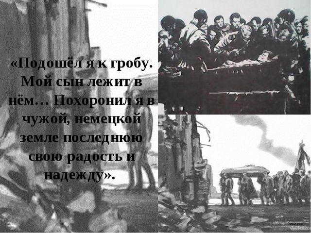 чиич ывипивыи Кукрыниксы Кукрыниксы «Подошёл я к гробу. Мой сын лежит в нём…...