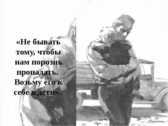 чиич ывипивыи Кукрыниксы «Не бывать тому, чтобы нам порознь пропадать. Возьму...